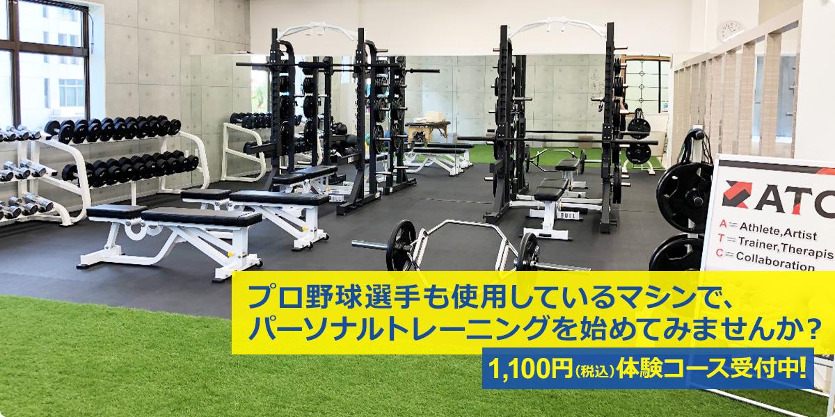 琉球ブルーオーシャンズトレーニングスタジオ・パーソナルトレーニング・浦添市